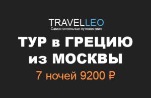 Туры в Грецию из Москвы в июне 2017. Отдых в Греции в 2017 году