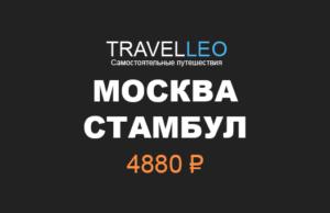 Москва Стамбул авиабилеты. Билеты на самолет Москва Стамбул
