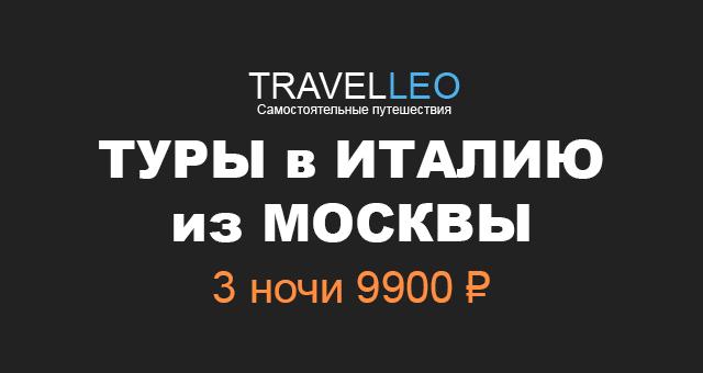 Тур в Италию из Москвы в июне 2017. Горящие туры в Италию на лето