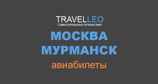 Москва Мурманск авиабилеты