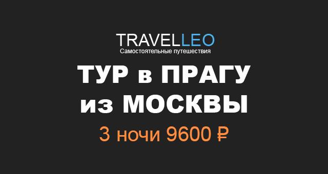 Туры в Прагу из Москвы в июне 2017. Туры в Чехию из Москвы