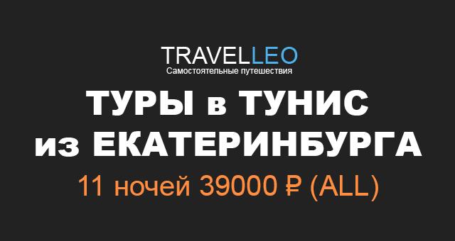 Туры в Тунис из Екатеринбурга в июне 2017. Горящие туры в Тунис