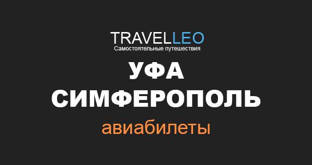 Уфа Симферополь авиабилеты. Билеты на самолет Уфа Симферополь