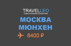 Авиабилеты Москва Мюнхен 8400