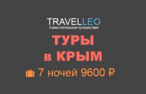 Тур в Крым из Москвы 9600 с авиаперелетом