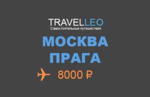 Авиабилеты Москва Прага за 8000
