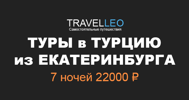 Туры в Турцию из Екатеринбурга в августе 2017. Путевки в Турцию