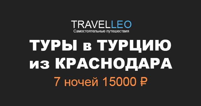 Туры в Турцию из Краснодара в августе 2017. Горящие туры в Турцию
