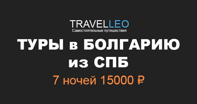 Туры в Болгарию из Спб в августе 2017. Путевки в Болгарию