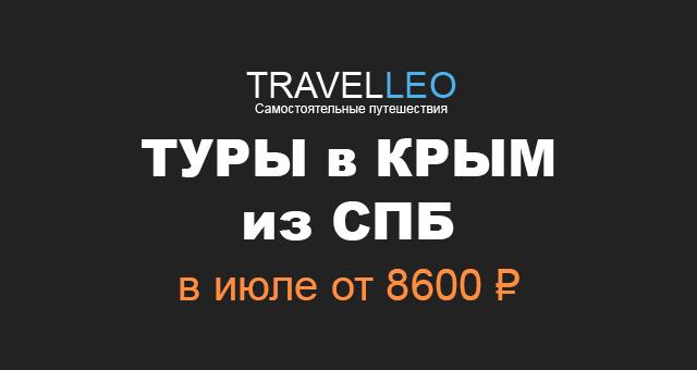 Туры в Крым из Спб в июле 2017. Отдых в Крыму из Спб с перелетом