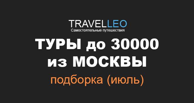 Туры до 30000 в июле 2017. Подборка горящих туров из Москвы