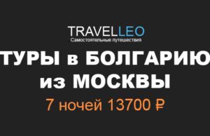 Туры в Болгарию из Москвы в июле 2017. Отдых в Болгарии все включено
