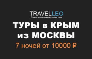 Туры в Крым из Москвы в июле 2017. Горящие туры в Крым из Москвы