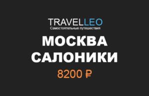 Москва Салоники авиабилеты. Билеты на самолет в Салоники Греция