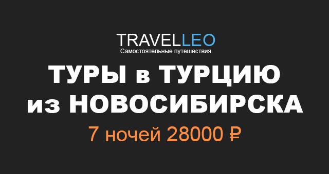 Туры в Турцию из Новосибирска в августе 2017. Путевки в Турцию