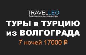 Туры в Турцию из Волгограда в августе 2017. Горящие туры в Турцию
