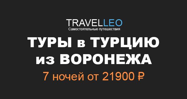 Туры в Турцию из Воронежа в июле 2017. Туры в Турцию все включено