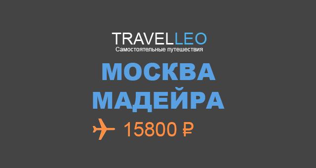 Авиабилеты Москва Мадейра 15800