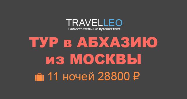 Тур в Абхазию 11 ночей 28900