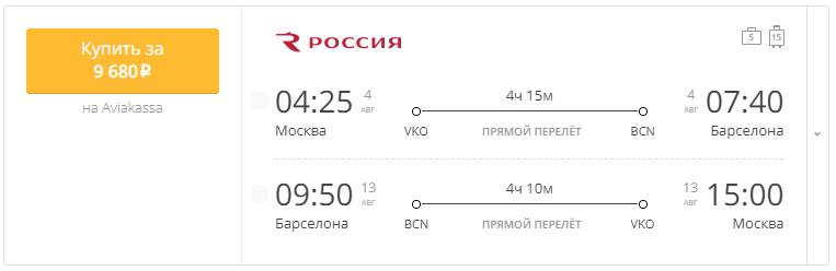 Авиабилеты Москва Барселона 9600