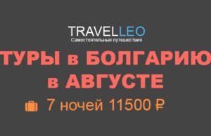 Туры в Болгарию 11500 с авиаперелетом