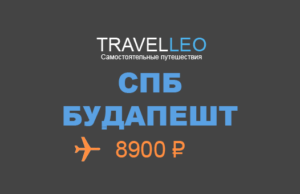 Авиабилеты Санкт-Петербург Будапешт 8900