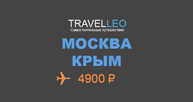 Авиабилеты Москва Симферополь 4900