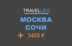 Авиабилеты Москва Сочи 3370