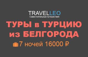 Туры в Турцию из Белгорода от 16000