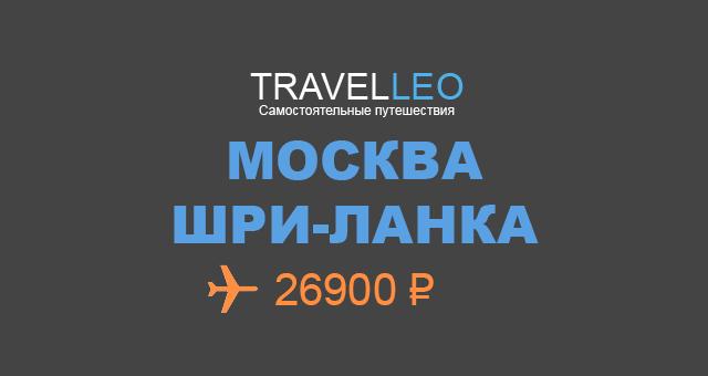 Авиабилеты Москва Шри-Ланка 26900