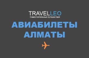 Авиабилеты из Алматы