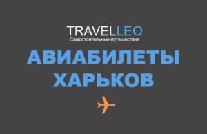 Авиабилеты из Харькова