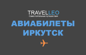 Авиабилеты из Иркутска