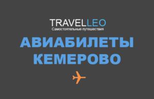 Авиабилеты из Кемерово