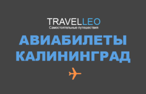 Авиабилеты Калининград