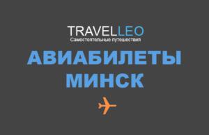 Авиабилеты из Минска