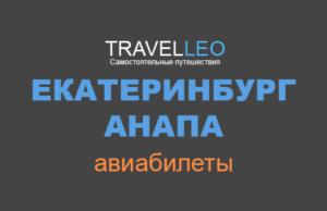 Екатеринбург Анапа авиабилеты
