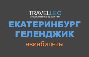 Екатеринбург Геленджик авиабилеты