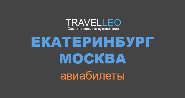 Екатеринбург Москва авиабилеты