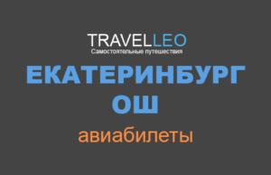 Екатеринбург Ош авиабилеты