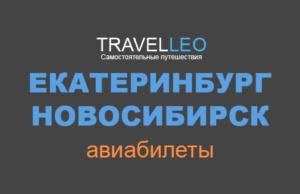 Екатеринбург Новосибирск авиабилеты