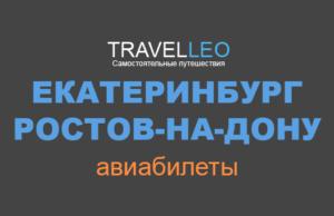 Екатеринбург Ростов авиабилеты
