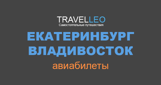 Екатеринбург Владивосток авиабилеты