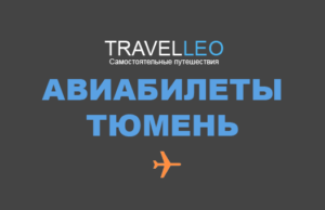 Авиабилеты из Тюмени