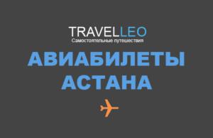 Авиабилеты из Астаны
