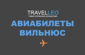 Авиабилеты из Вильнюса