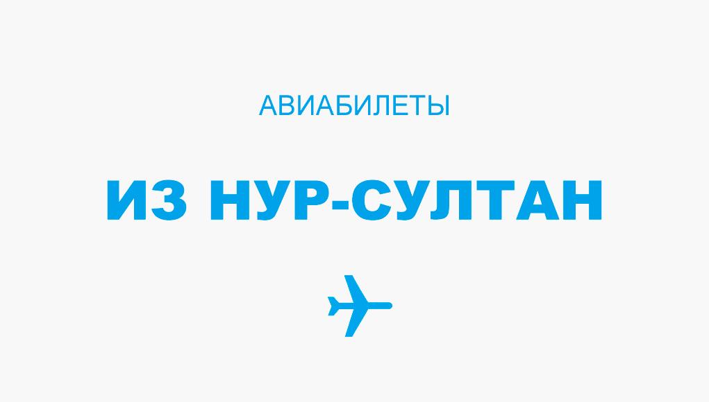 Авиабилеты из Нур-Султан - прямые рейсы, расписание и цена