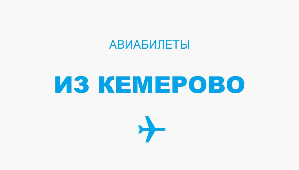 Купить в кемерово авиабилеты прямой рейс купить авиабилеты в афинах
