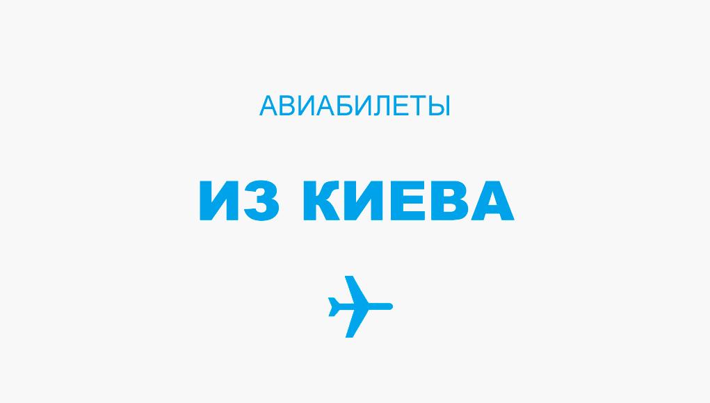 Авиабилеты из Киева - прямые рейсы, расписание и цена
