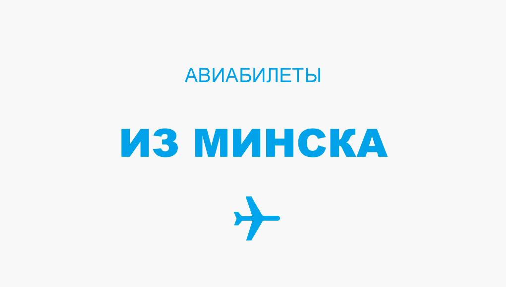 Авиабилеты из Минска - прямые рейсы, расписание и цена